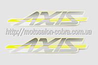 Наклейки (набор)   Yamaha AXIS   (20х4см, 3шт)   (#0634)