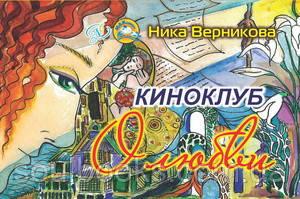 """Психологические открытки """"Киноклуб. О любви"""". Ника Верникова"""