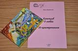 """Психологические открытки """"Киноклуб. О любви"""". Ника Верникова, фото 2"""