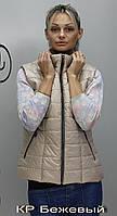 Бежевая женская жилетка весна осень. 42-74