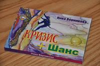 """Кризис + Шанс"" (Ника Верникова) - Психологические открытки"