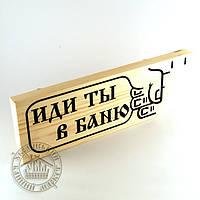"""Табличка-указатель для бани """"Иди ты в баню"""", светлая вправо"""