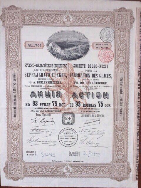 Акция Русско-Бельгийского общества зеркального стекла  93,75 руб 1912 год