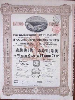 Акция Русско-Бельгийского общества зеркального стекла  93,75 руб 1912 год, фото 2