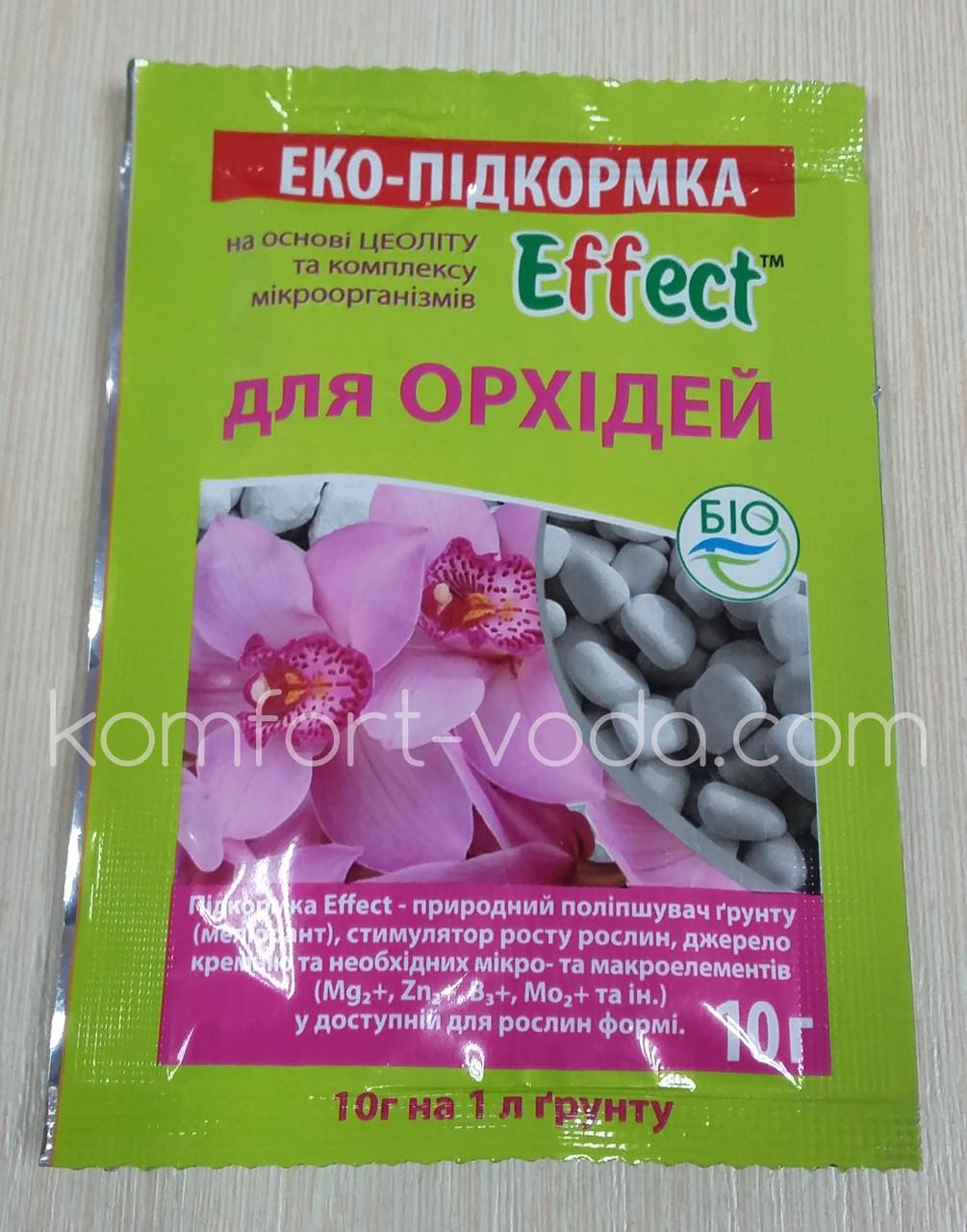 Подкормка Effect для орхидей (10 г)