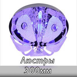 Люстры «Торт» диаметром 300 мм