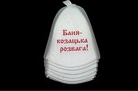"""Шапка для бани """"Баня - козацька розвага"""" (21х16см)"""