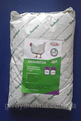 Премикс Аминовитан БР-2 бройлер с 21 дня 0,5%, 300 г, витаминно-минеральная добавка, фото 2