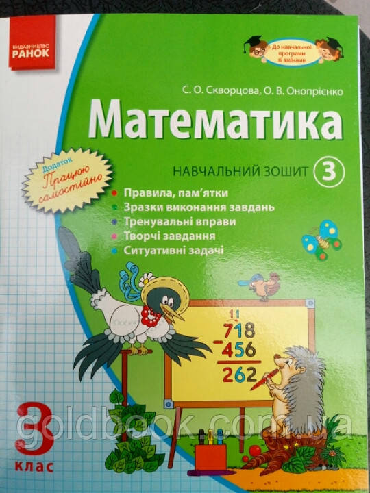 Математика 3 клас. Навчальний зошит 3 частина.