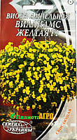 Семена цветов Виола ампельная Виллиамс желтая F1, 0,1 г  Семена Украины