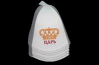 """Шапка для бани """"Царь"""" (21х16см)"""