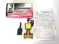Клапан електромагнітний відсікач КЕГ-01-20, фото 1