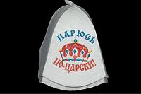 "Шапка для бани ""Парюсь по - царски"" (21х16см)"