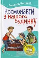 Дитяча книга. Космонавти з нашого будинку. тверда обкл., авт.В.Нестайко