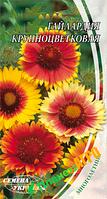 Семена цветов Гайлардия крупноцветковая 0,3 г  Семена Украины