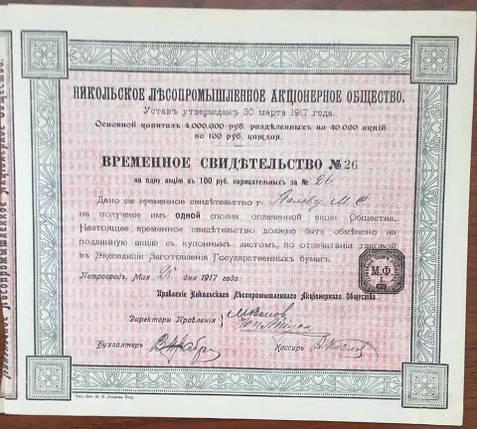 Акция Никольского Лесопромышленного общества  1917 год 100 руб, фото 2