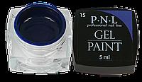 Гель-краска №015 5 мл PNL