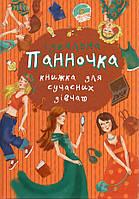 """Книга """"Ідеальна панночка. Книжка для сучасних дівчат"""" (Країна мрій)"""