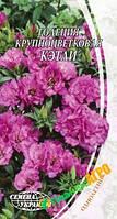 """Семена цветов Годеция крупноцветковая """"Кэтли"""" 0.3 г, """"Семена Украины"""" Украина"""