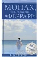 """Книга """"Монах, який продав свій Феррарі"""" авт. Робін Шарма"""