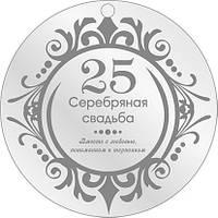 """Медаль 25лет совместной жизни """"Серебряная свадьба"""""""