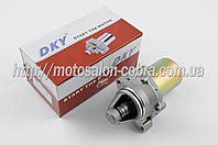 "Электростартер   2T TB50, Suzuki RUN   ""DKY"""