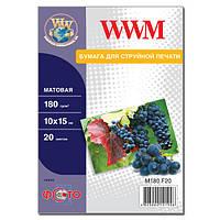 Матовая фотобумага wwm 180 г/м 10x15 см 20 листов (m180.f20)