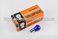 "Лампа S25 (двухконтактная)   12V 21W/5W   (стоп, габарит)   (синяя)   ""ORANGE BOX"""