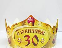 """Праздничная бумажная корона """"с юбилеем 30"""""""