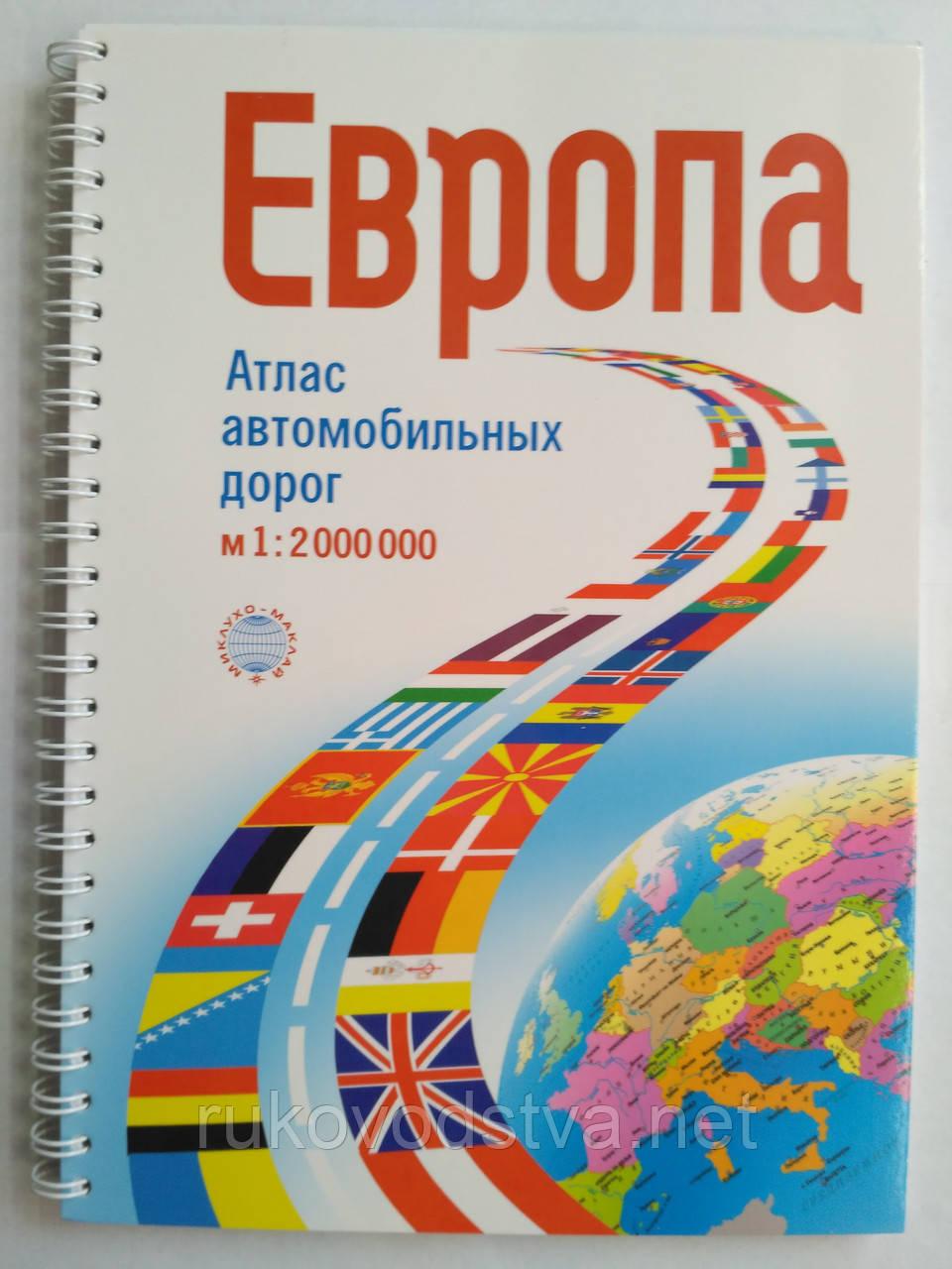 Атлас автодорог Европы 1:2000000