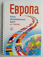 Атлас автодорог Европы 1:2000000, фото 1