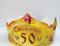 """Праздничная бумажная корона """"с юбилеем 50"""""""