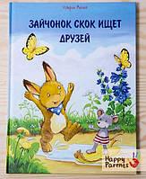 Сказка «Зайчонок Скок ищет друзей»