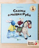 Книга для детей «Сказки о мышке Руби»