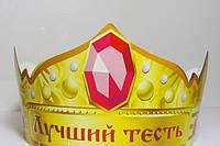 """Праздничная бумажная корона """"лучший тесть"""""""