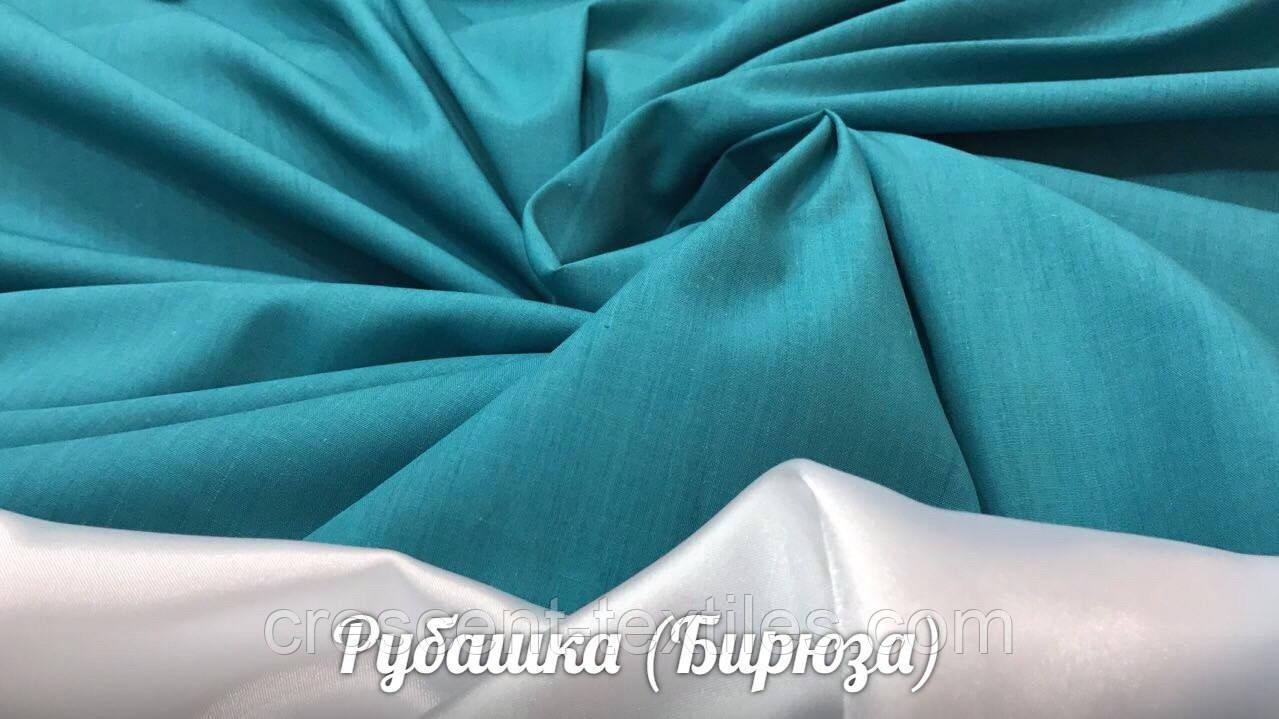Рубашечная Ткань (Бирюза)