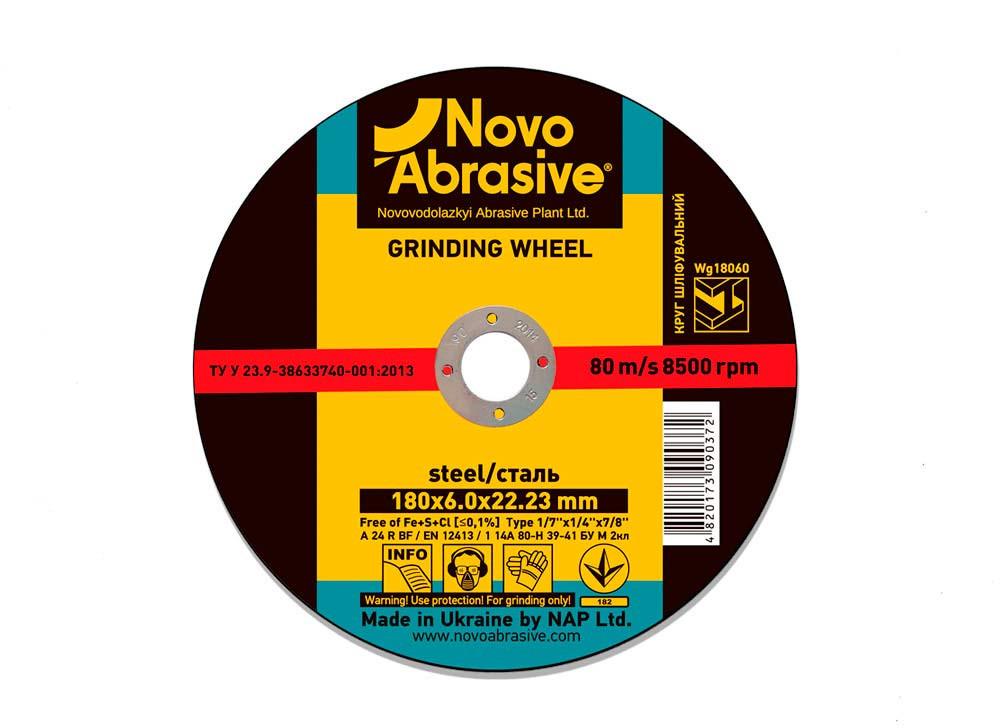 Круг зачистной Новоабразив 125*6 /от 10шт абразивный по металлу шлифовальный NovoAbrasive