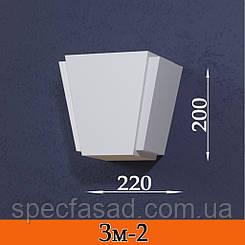 Замковый камень Зм-2