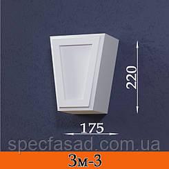 Замковый камень Зм-3