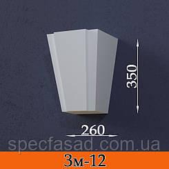 Замковый камень Зм-12