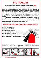 Инструкция по использованию  углекислотных огнетушителей