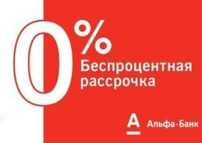 РАССРОЧКА 0 % Альфа-банк