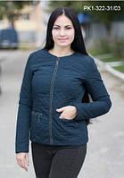 Лёгкая весенняя куртка приталенного силуэта из стёганой плащевки 44-54 размеры, фото 1