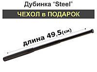 """Телескопическая Дубинка """"Steel"""""""