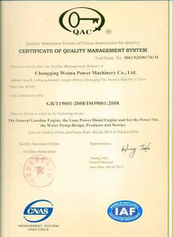 Сертификат Weima iso9001 - официальный сайт Украина Харьков