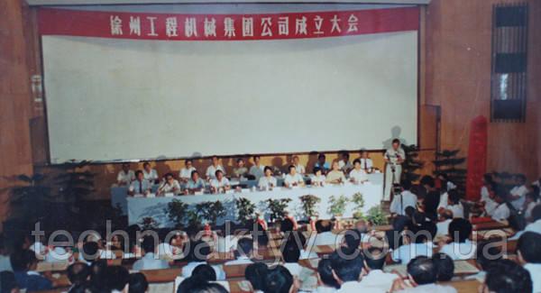 <p>1989 год - официальное основание корпорации XCMG, первой корпорации в отрасли.</p>
