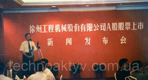 <p>1996 год - выход XCMG на Шэньчжэньскую фондовую биржу.</p>