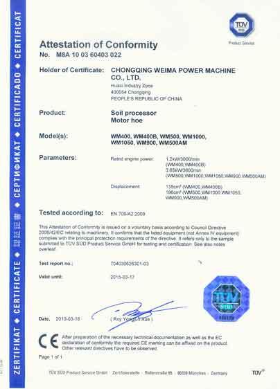Сертификат Weima (ВЕЙМА) - сайт представительства Украина Харьков