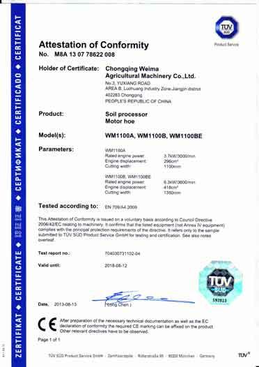 Сертификат WEIMA (ВЕЙМА) - сайт Украина Харьков