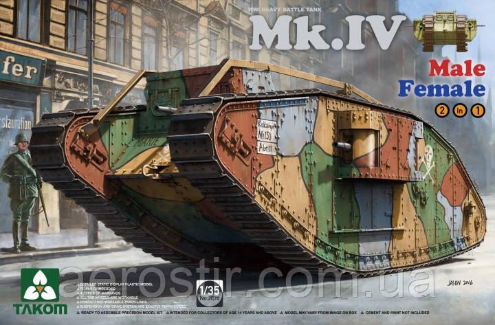 Mk.IV Male/ Female 2in1 1/35 TAKOM 2076